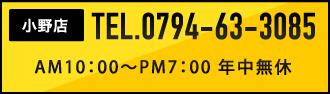 tel.0794-63-3085