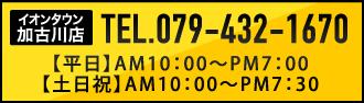 tel.079-432-1670