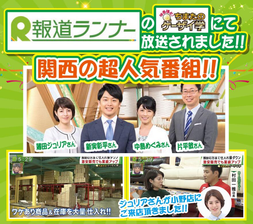 報道ランナーのなるほどちまたのケーザイ学にて放送されました!!