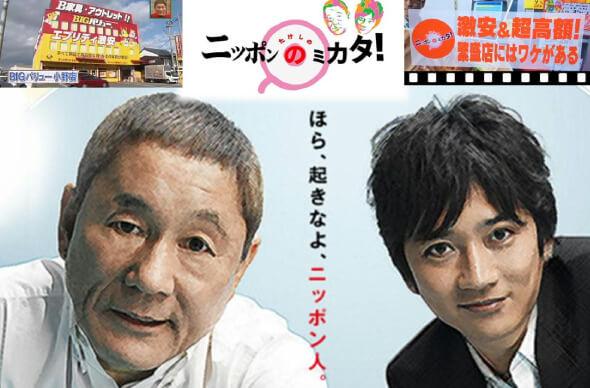 テレビ東京 たけしのニッポンのミカタ