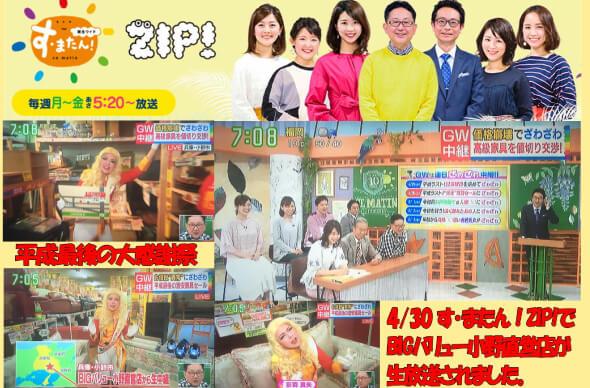 読売テレビ す・またん!ZIP!