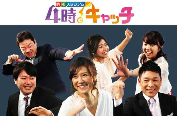 サンテレビ 4時!キャッチ