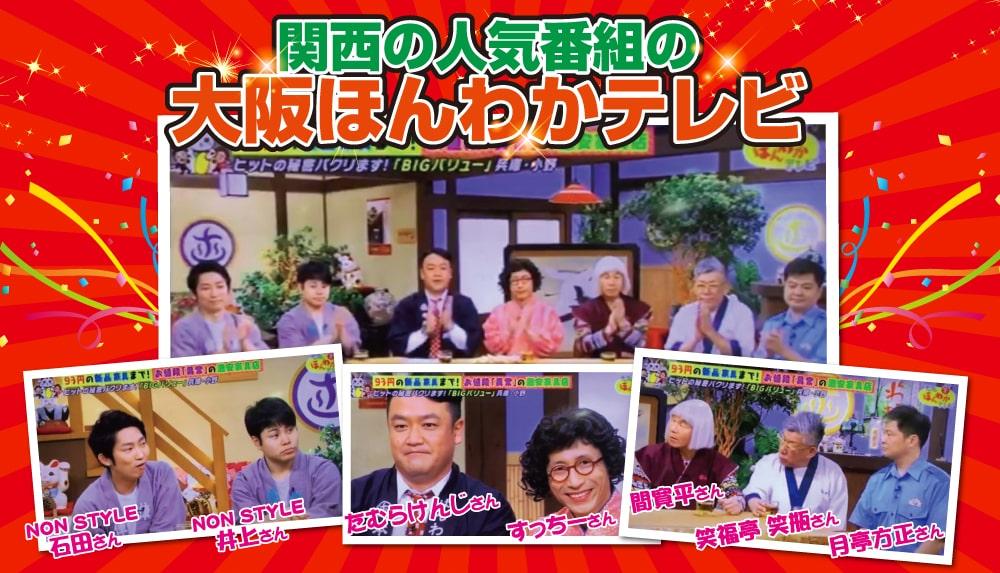関西の人気番組の大阪ほんわかテレビ