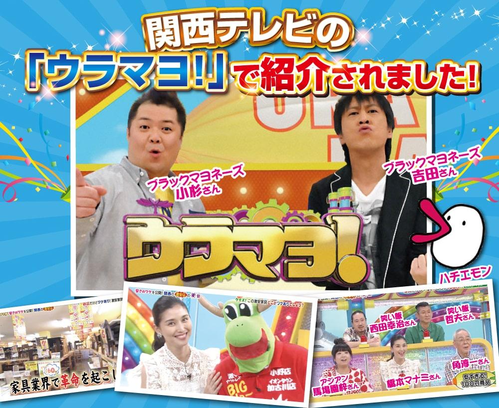 関西テレビの「ウラマヨ!」で紹介されました!