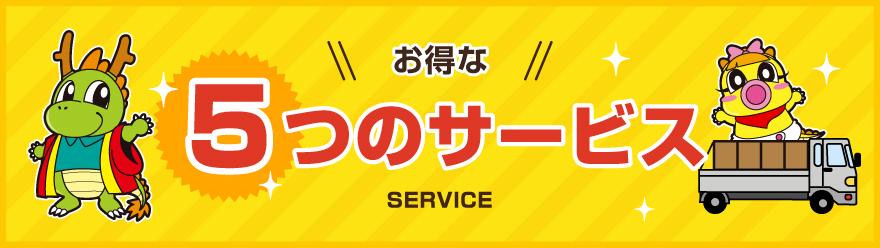 お得な5つのサービス