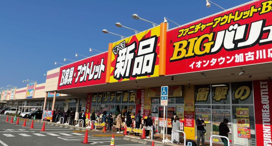 イオンタウン加古川店