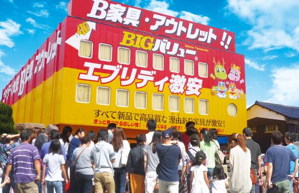 BIGバリュー 小野店