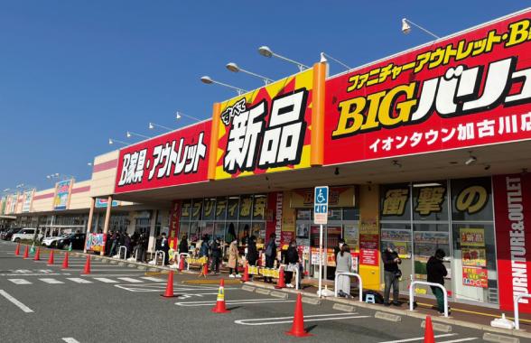 BIGバリュー イオンタウン加古川店