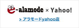 アラモードyahoo店
