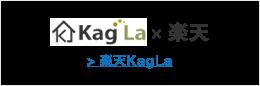 楽天KagLa