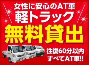 イオンタウン加古川店・小野店の軽トラック無料貸出し