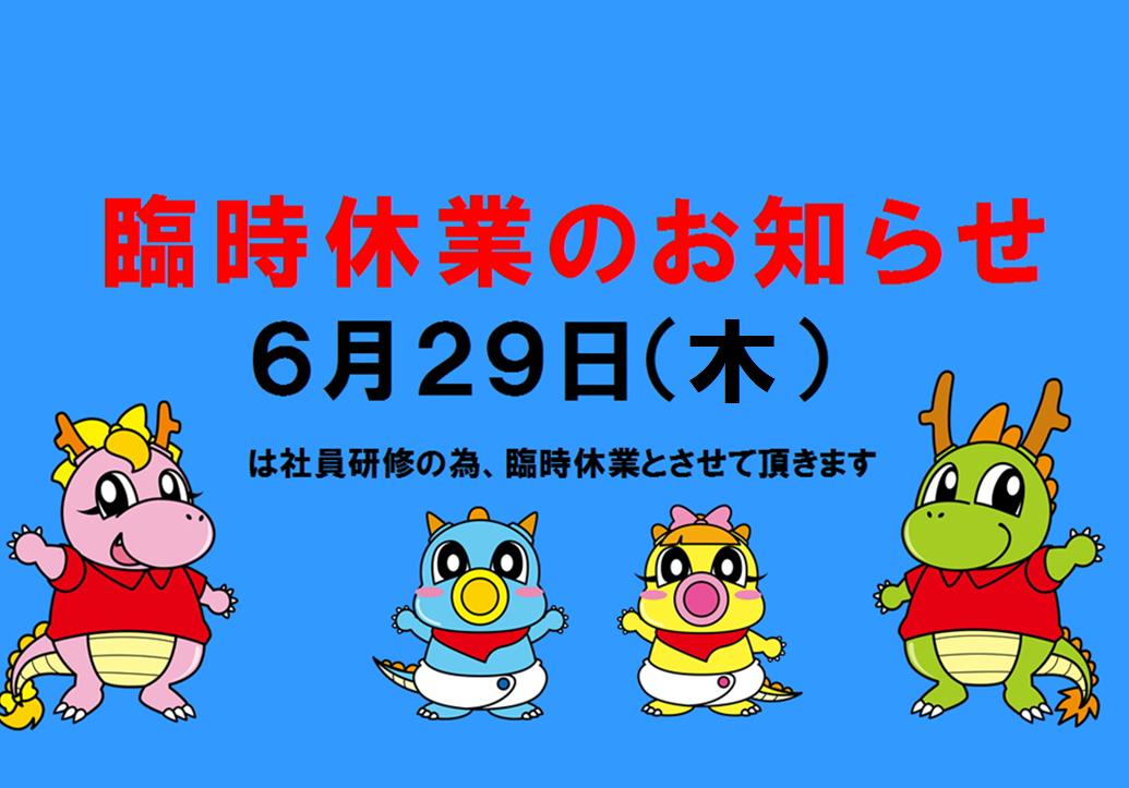 臨時休業(BIGバリュー両店)のお知らせ6月29日(木)