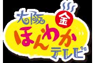 【視聴者プレゼント】大阪ほんわかTVで BIGバリューが「B家具アウトレットの激安店」として紹介されました。