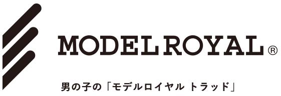モデルロイヤルトラッド