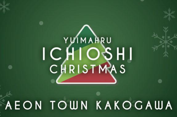 クリスマスイベントatイオンタウン加古川店