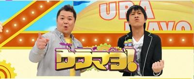 【テレビ放映のお知らせ】ウラマヨ!で紹介されます。