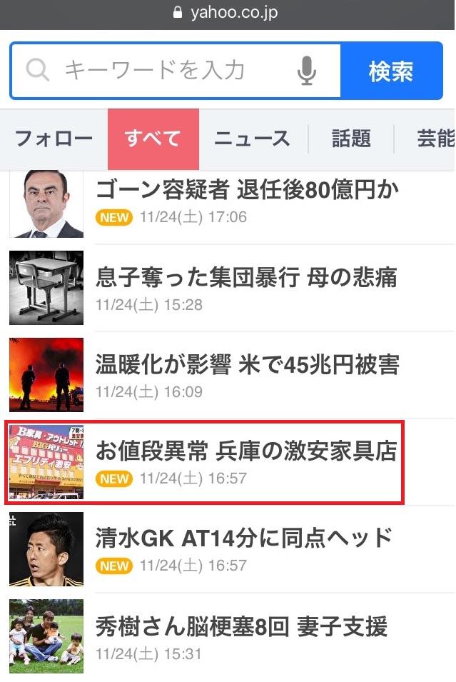 【メディア掲載】Yahoo!ニュースのトップ記事!!!