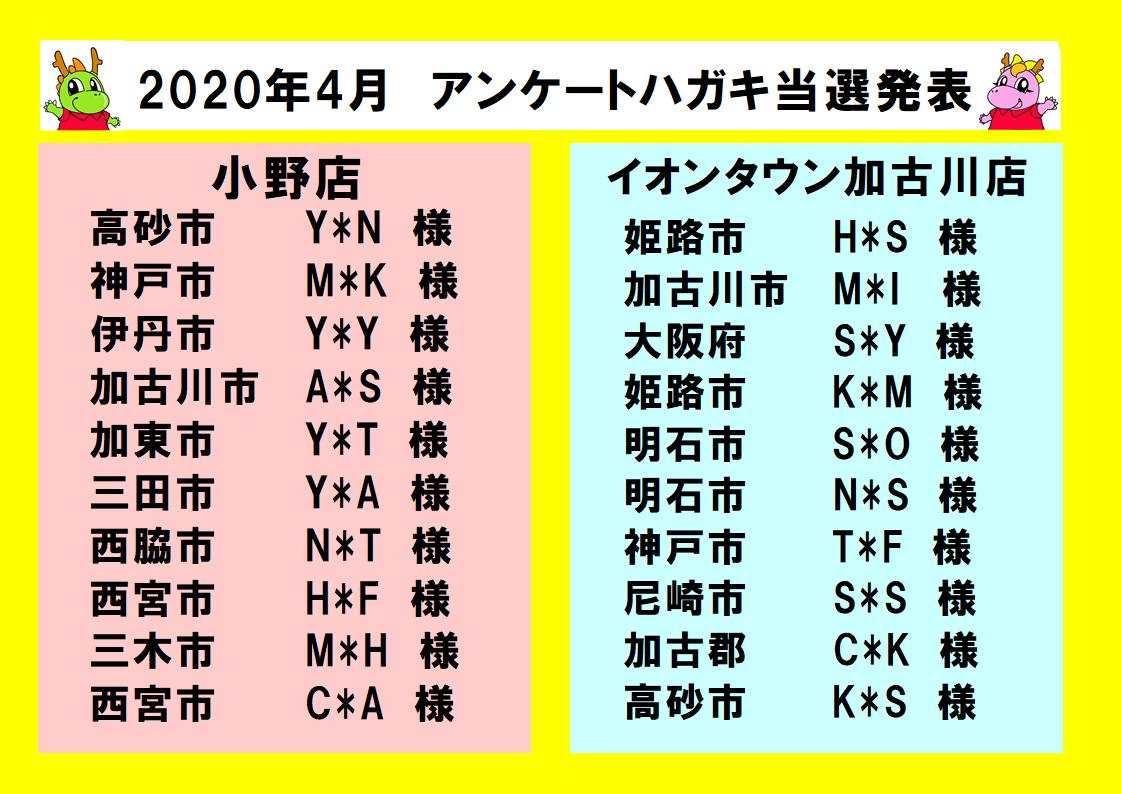 2020年4月度 アンケートハガキ当選者発表!
