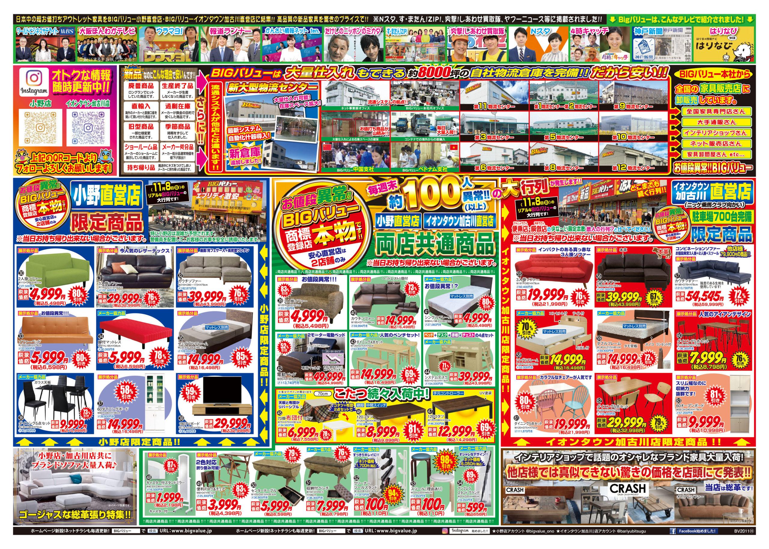 チラシ情報2020年11月14日~11月20日 小野店/イオンタウン加古川店