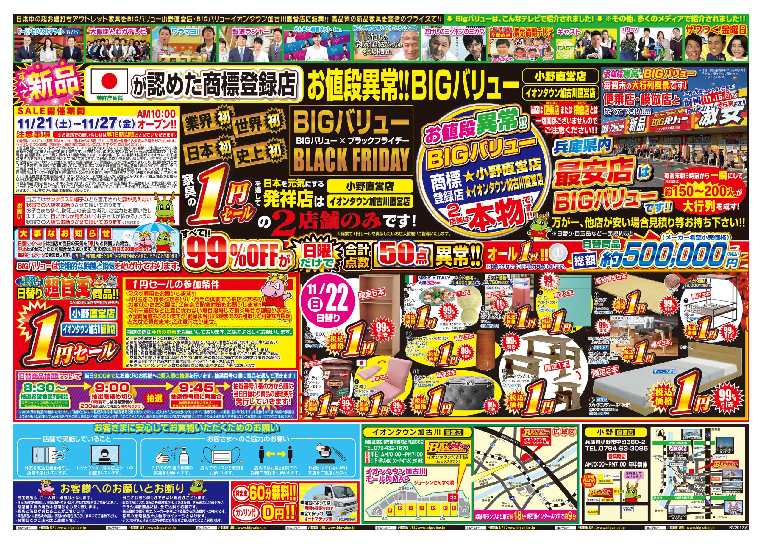 11/22(日)日替り両店開催予定!