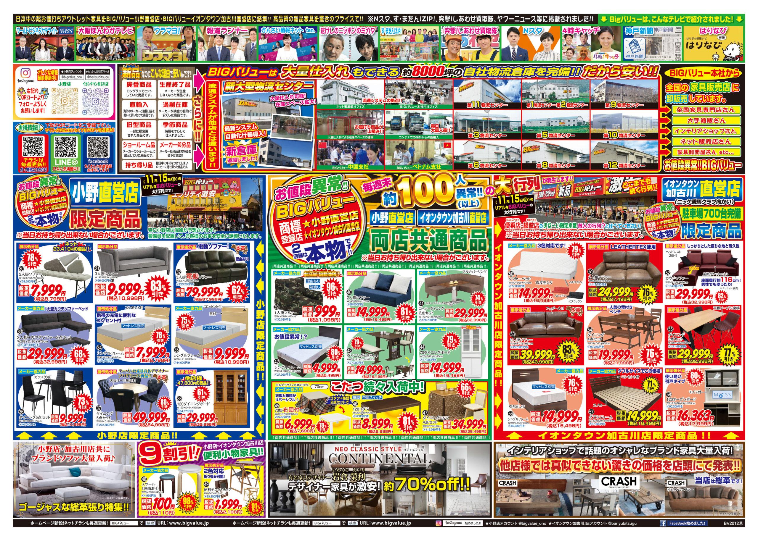 チラシ情報2020年11月21日~11月27日 小野店/イオンタウン加古川店