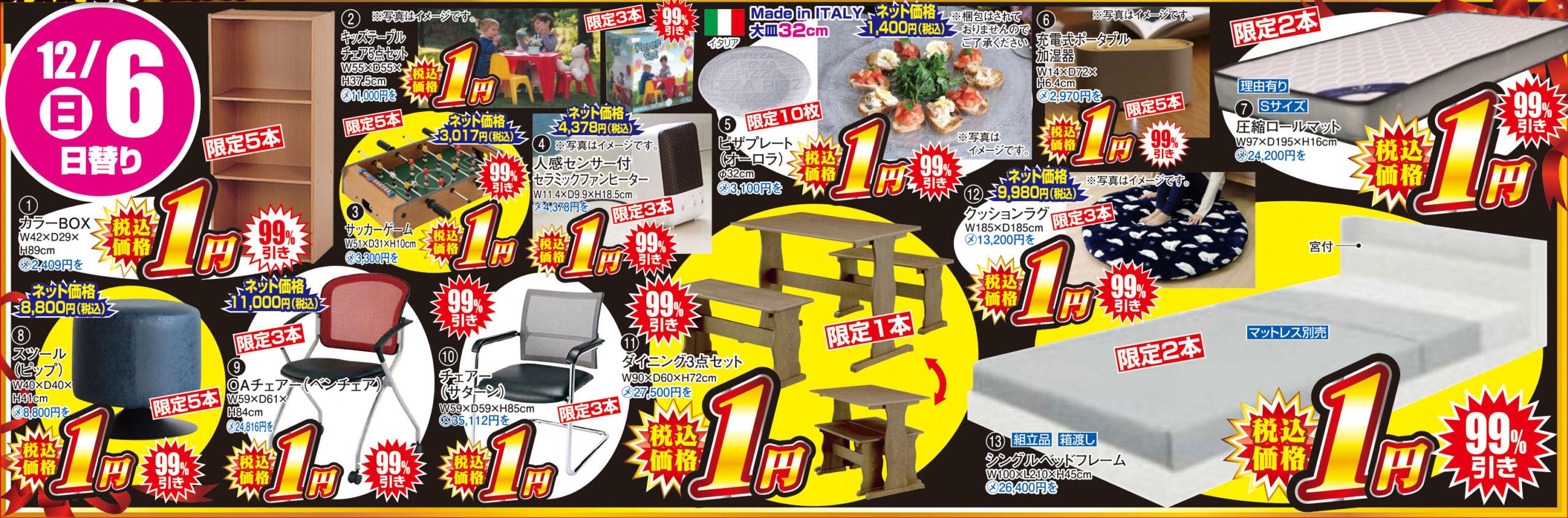 12/6(日)日替り両店開催予定!