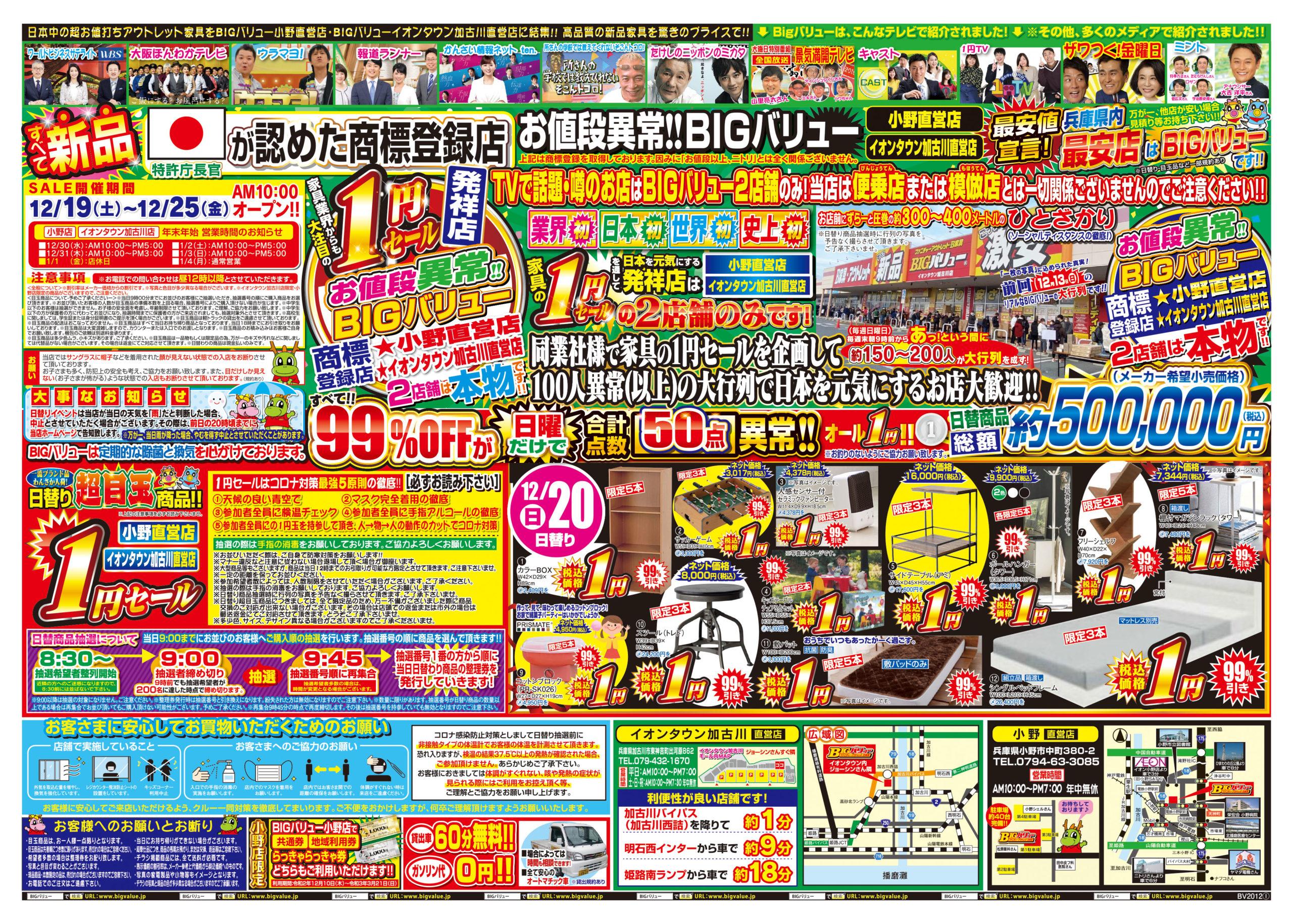12/20(日)日替り両店開催予定!
