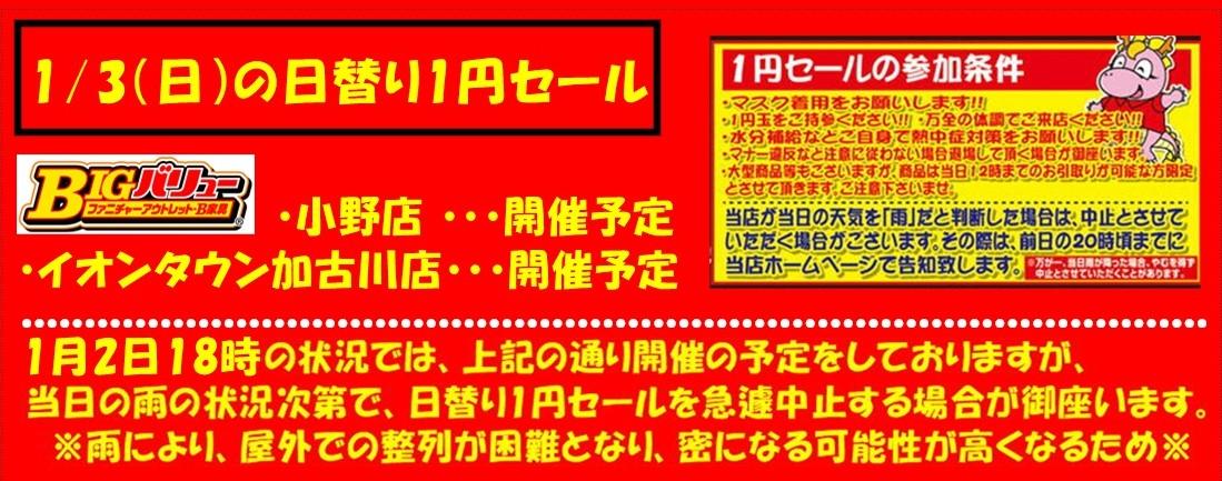 1/3(日)日替り両店開催予定!