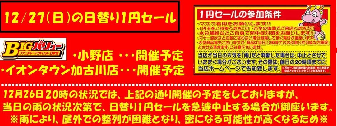 12/27(日)日替り両店開催予定!