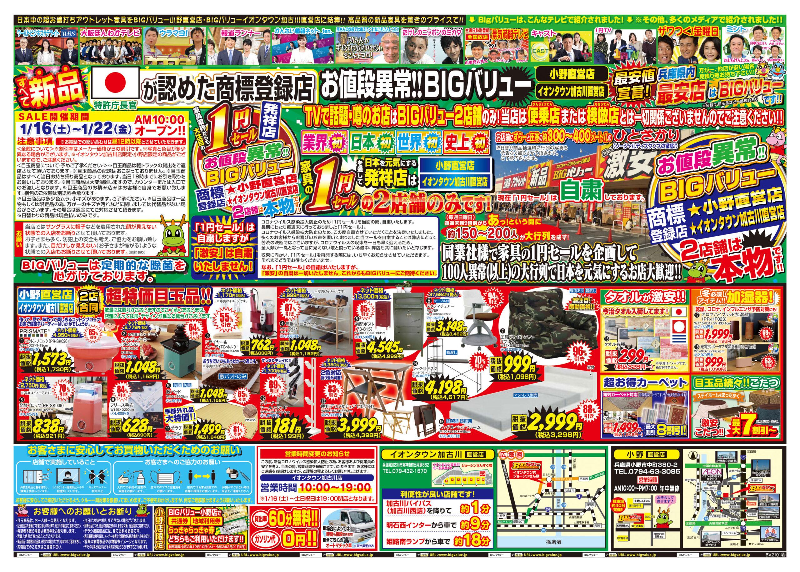 チラシ情報2021年1月16日~1月22日 小野店/イオンタウン加古川店