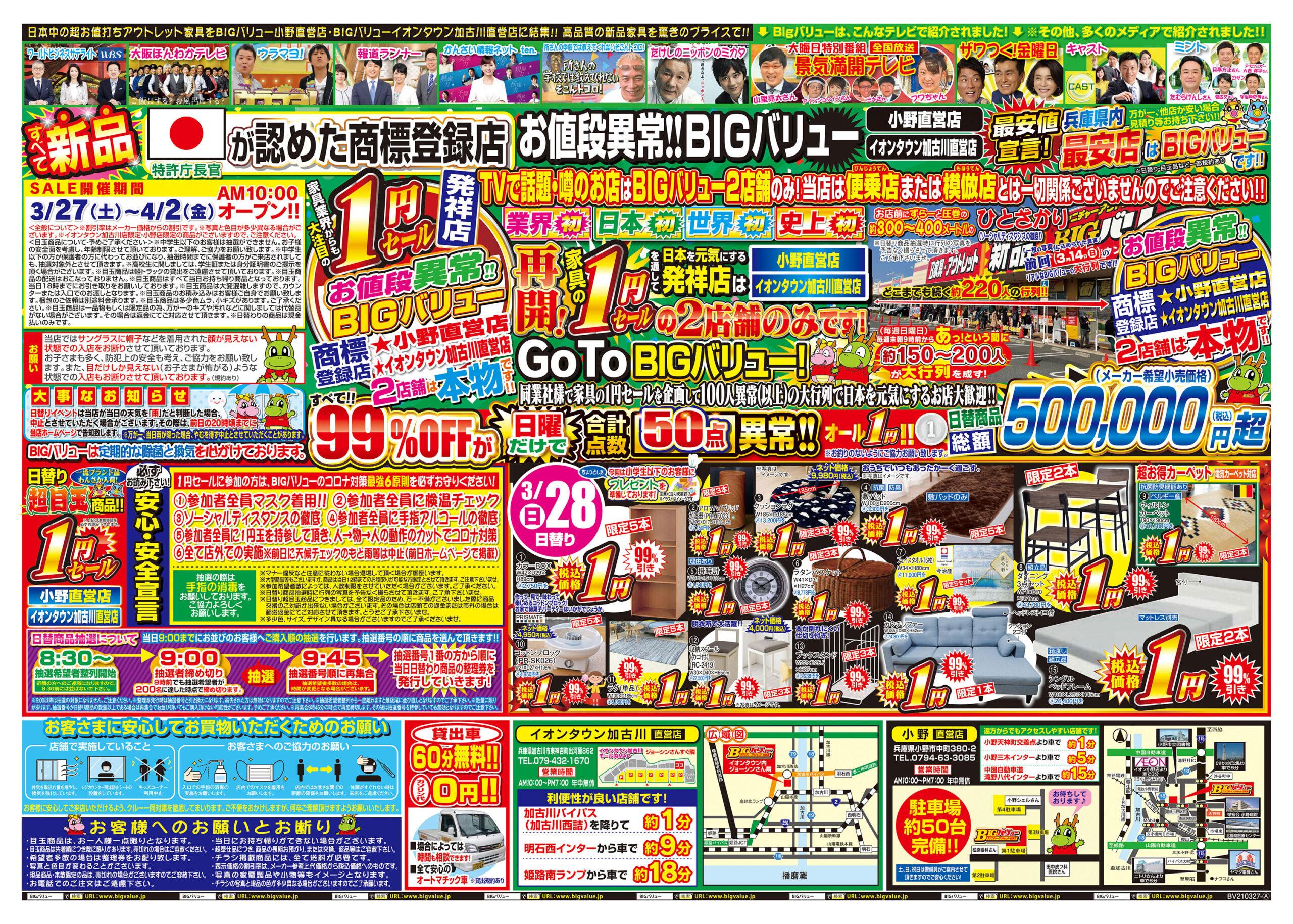 チラシ情報2021年3月27日~4月2日 小野店/イオンタウン加古川店