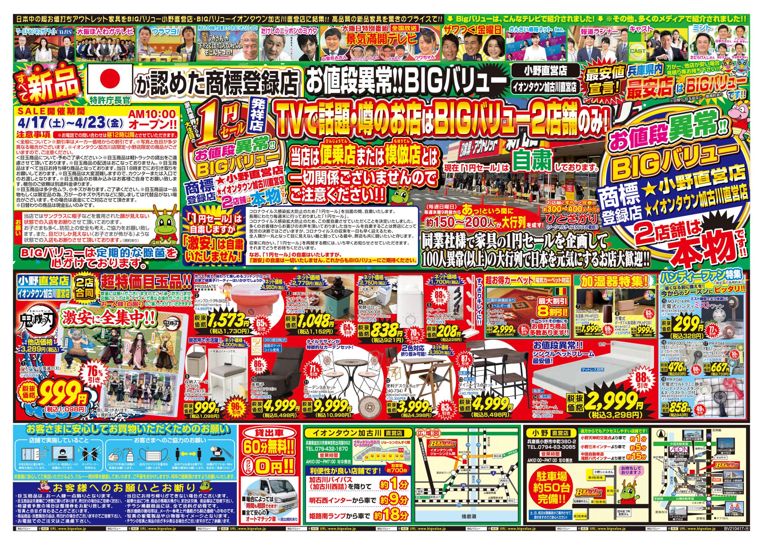 チラシ情報2021年4月17日~4月23日 小野店/イオンタウン加古川店