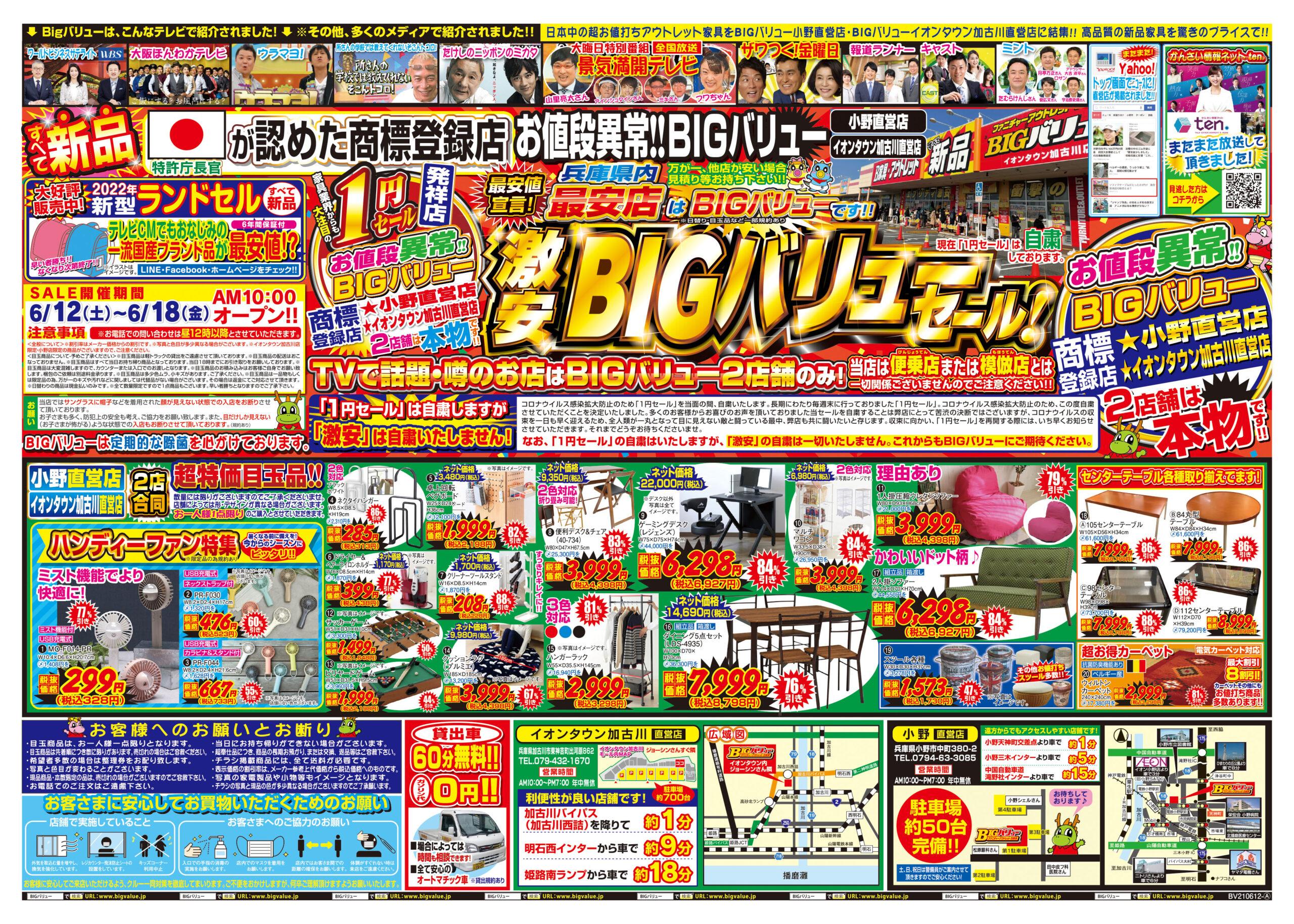 チラシ情報2021年6月12日~6月18日 小野店/イオンタウン加古川店