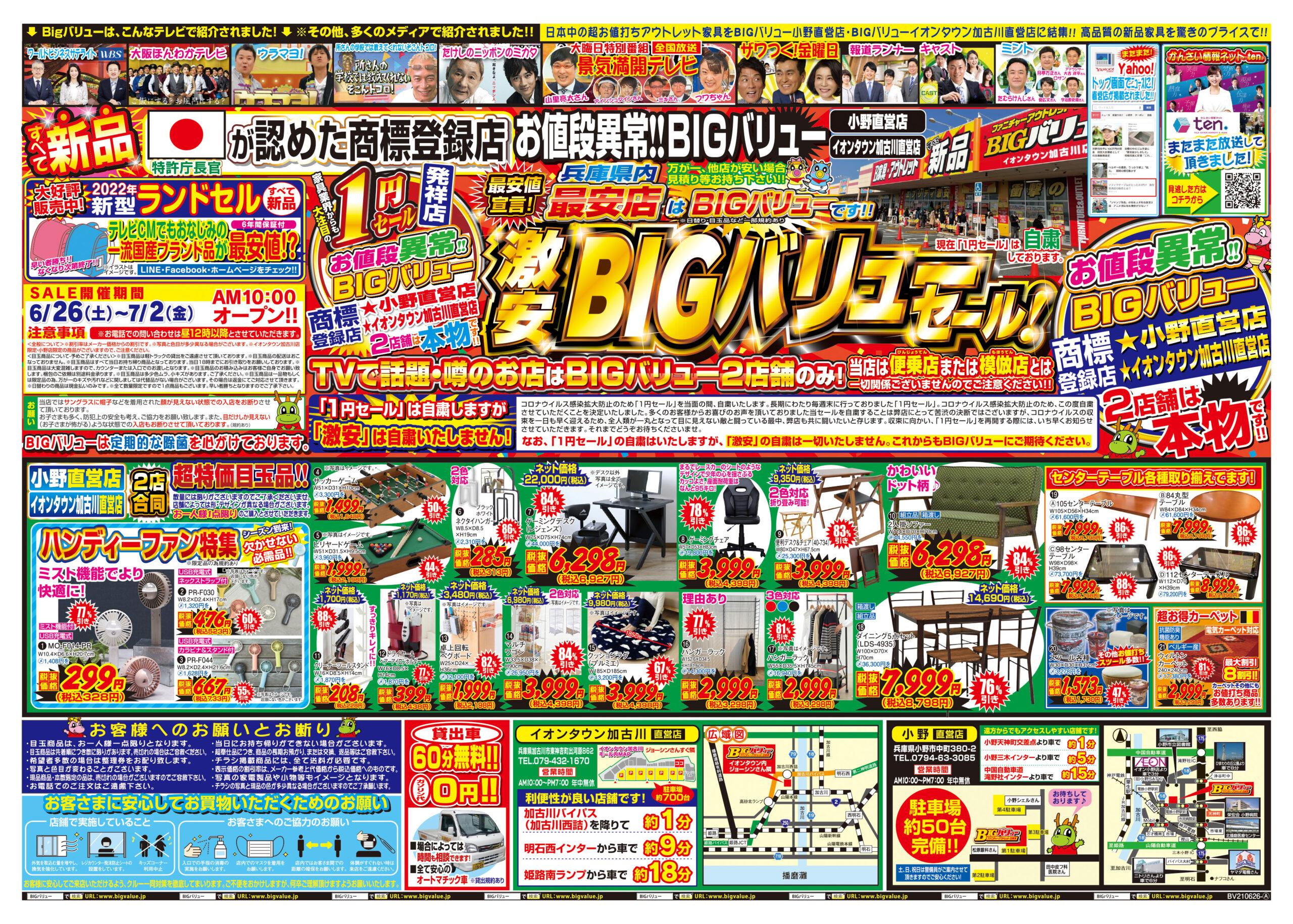 チラシ情報2021年6月26日~7月2日 小野店/イオンタウン加古川店