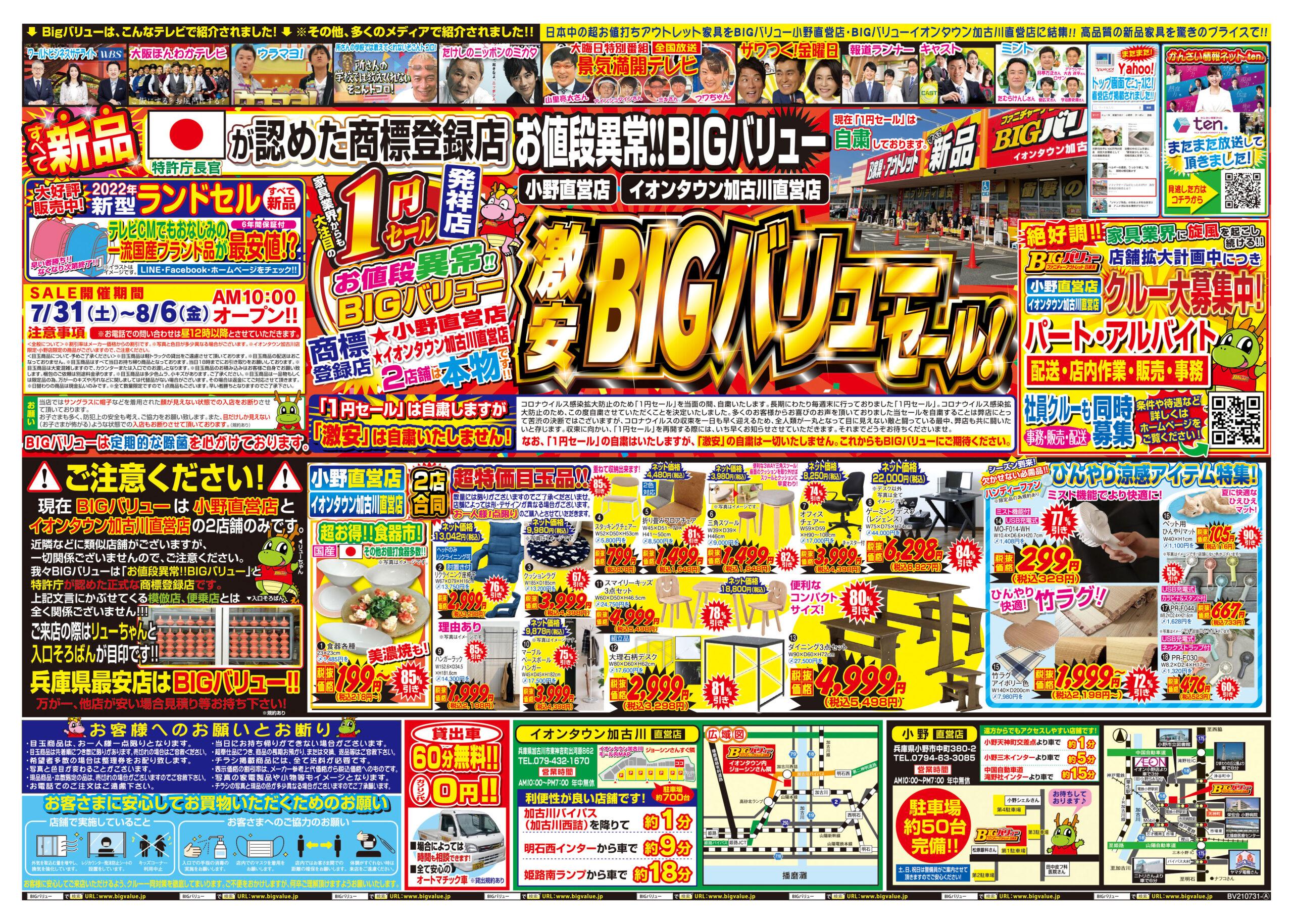 チラシ情報2021年7月31日~8月6日 小野店/イオンタウン加古川店
