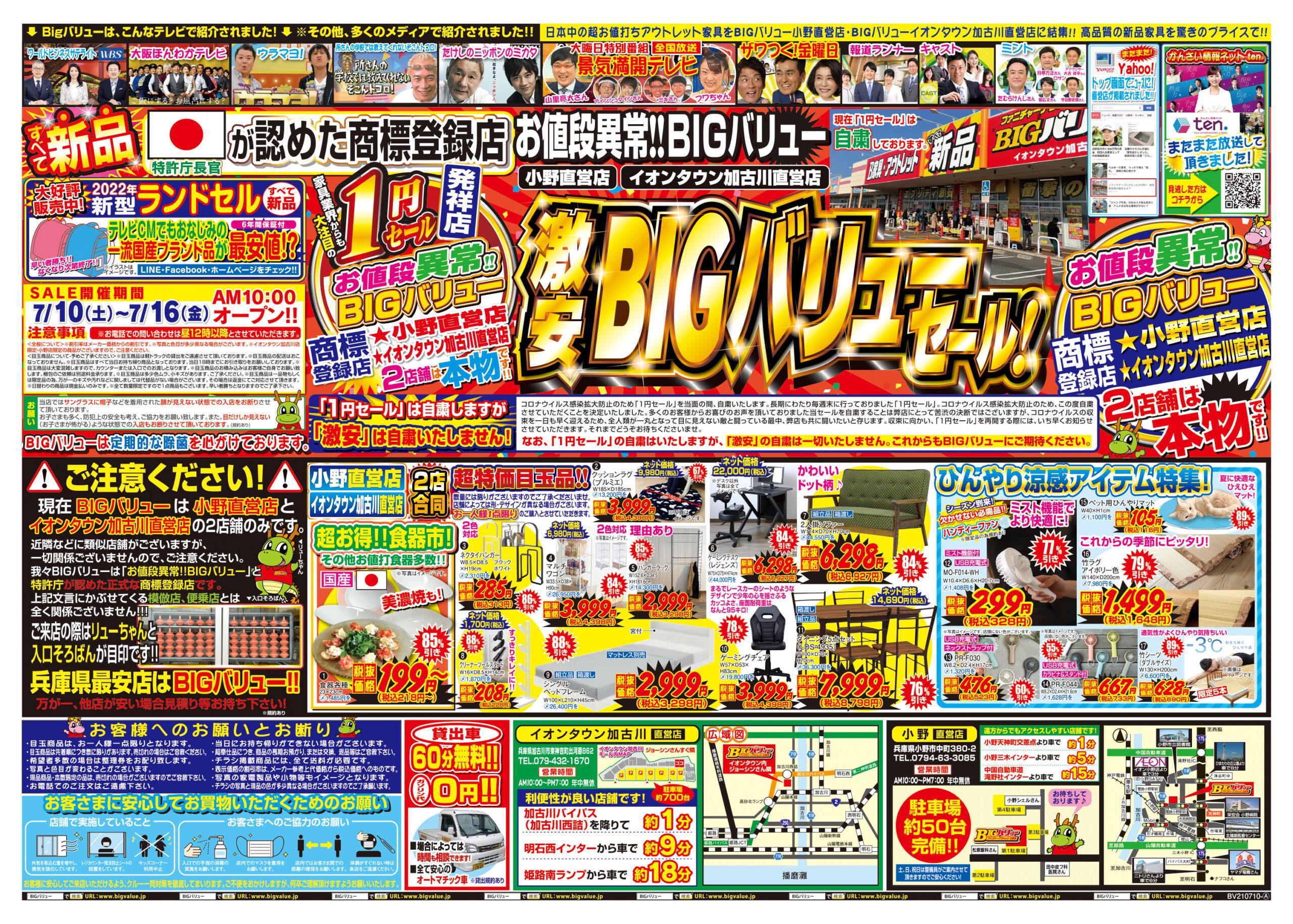 チラシ情報2021年7月10日~7月16日 小野店/イオンタウン加古川店