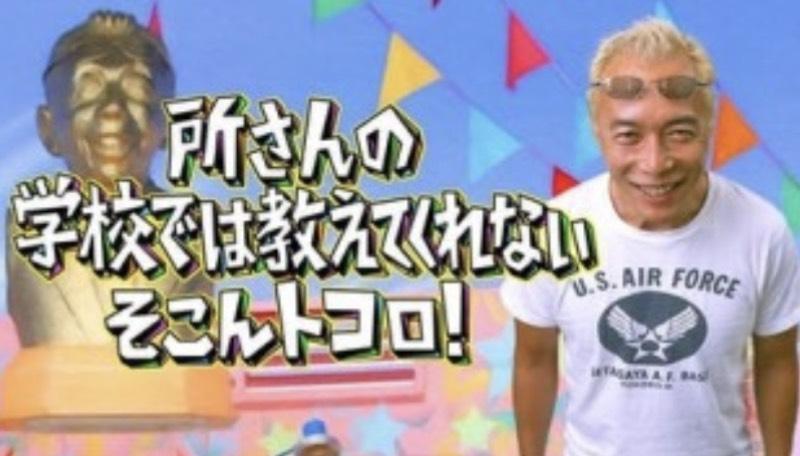 読売テレビ かんさい情報ネット ten.