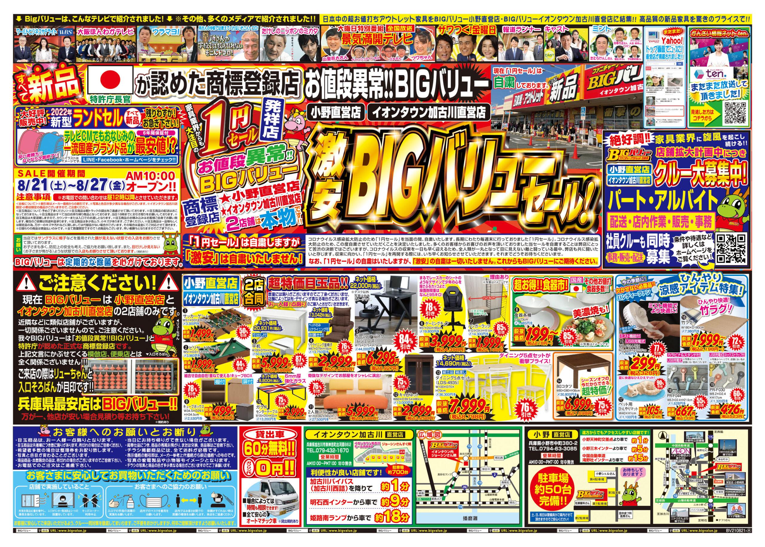 チラシ情報2021年8月21日~8月27日 小野店/イオンタウン加古川店