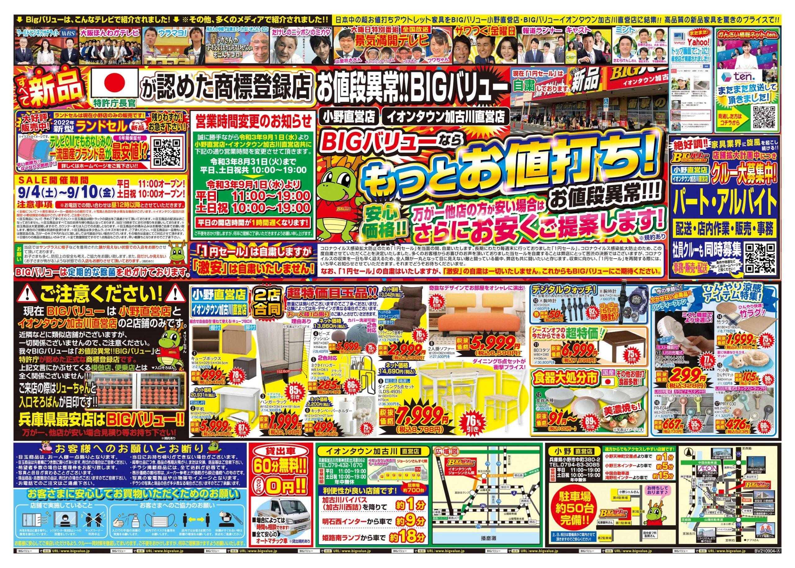チラシ情報2021年9月4日~9月10日 小野店/イオンタウン加古川店