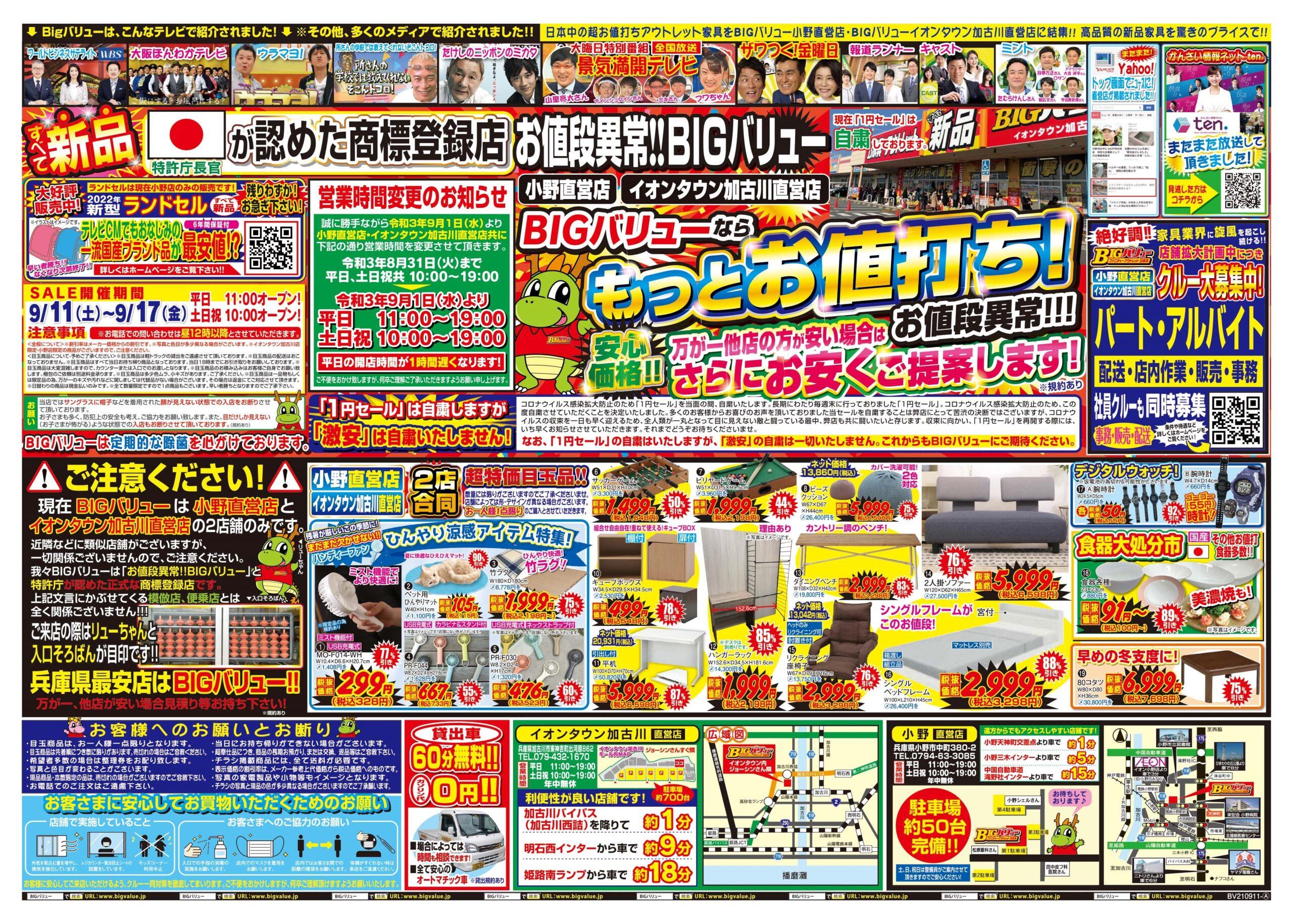 チラシ情報2021年9月11日~9月17日 小野店/イオンタウン加古川店