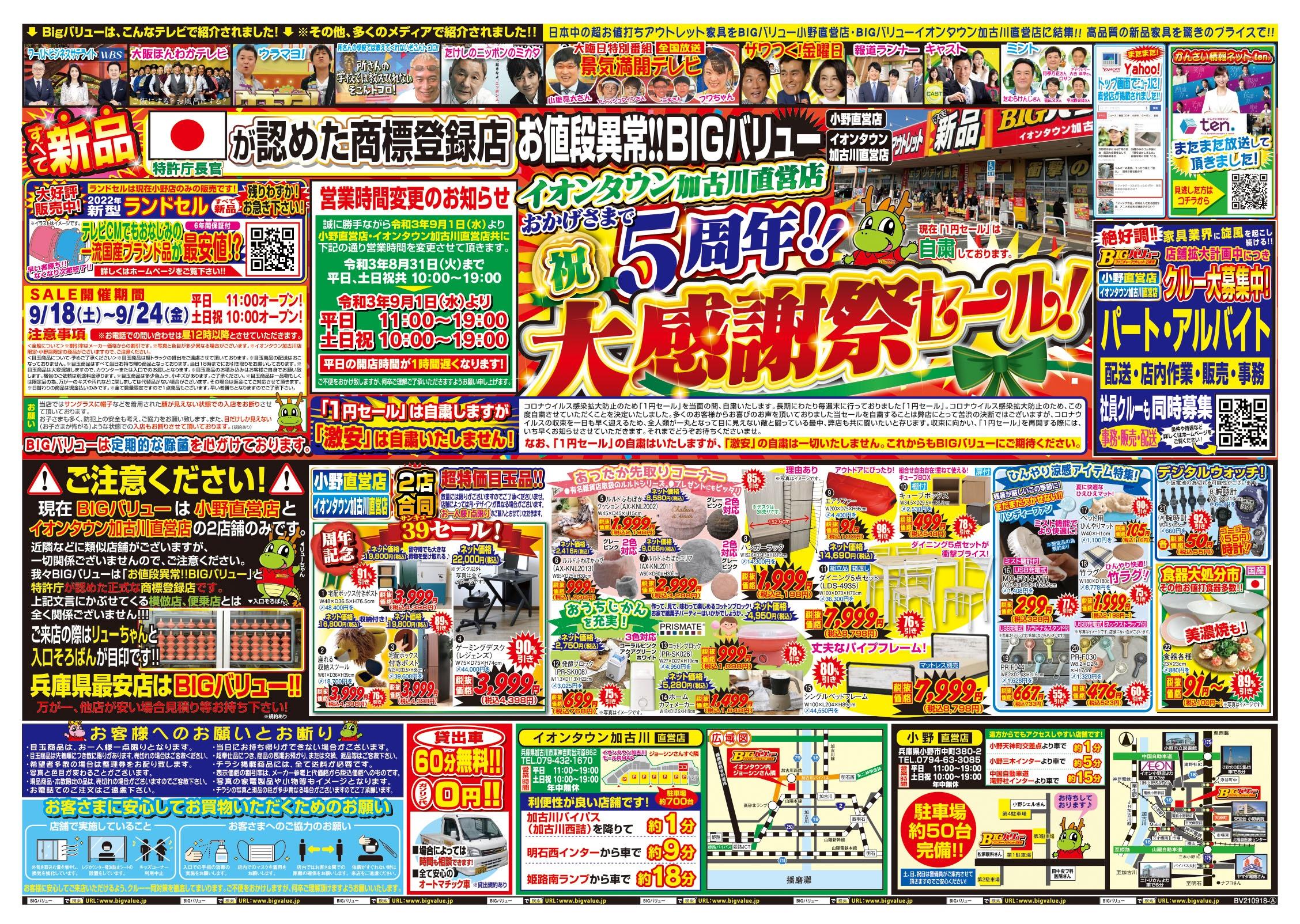 チラシ情報2021年9月18日~9月24日 小野店/イオンタウン加古川店