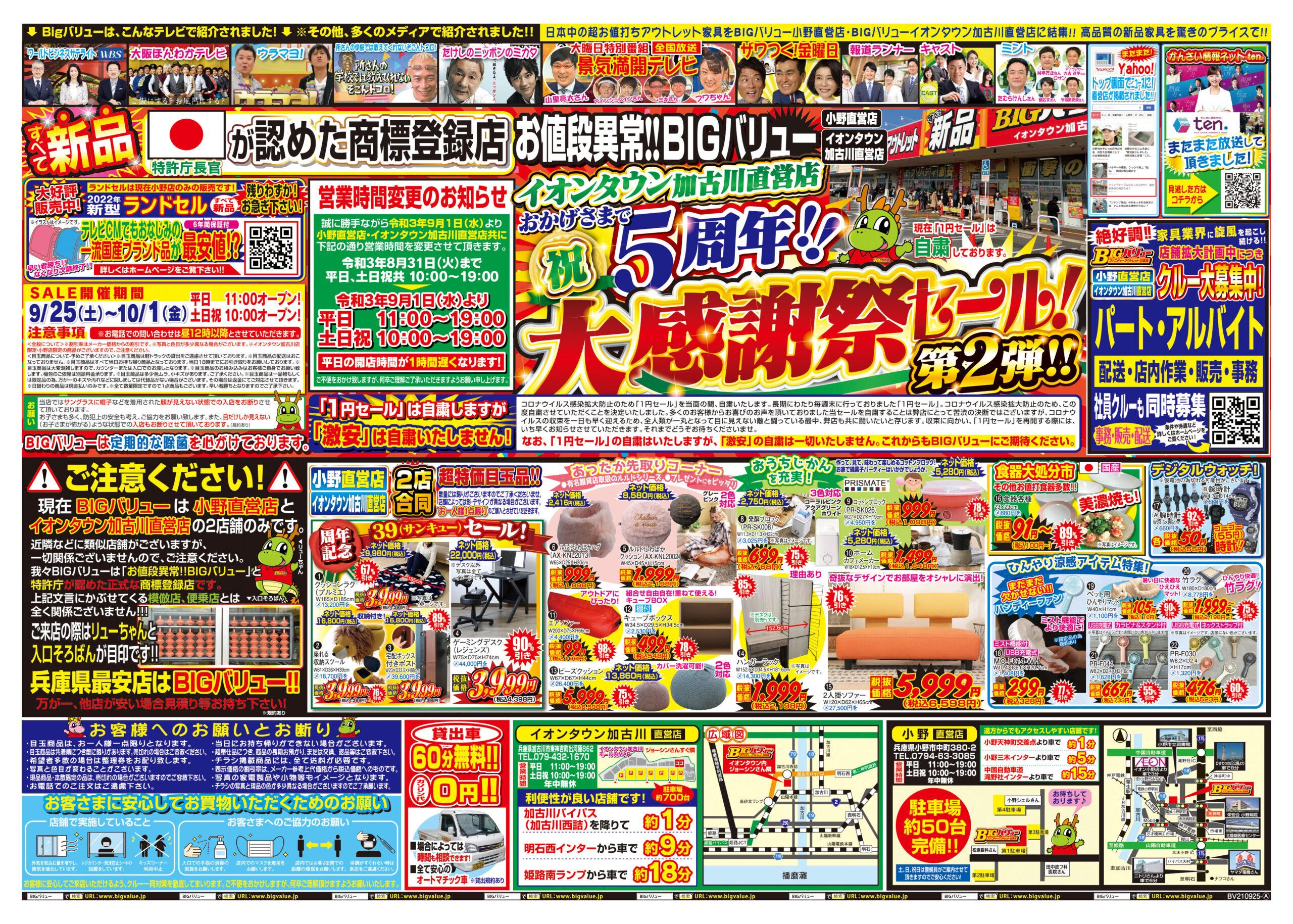 チラシ情報2021年9月25日~10月1日 小野店/イオンタウン加古川店