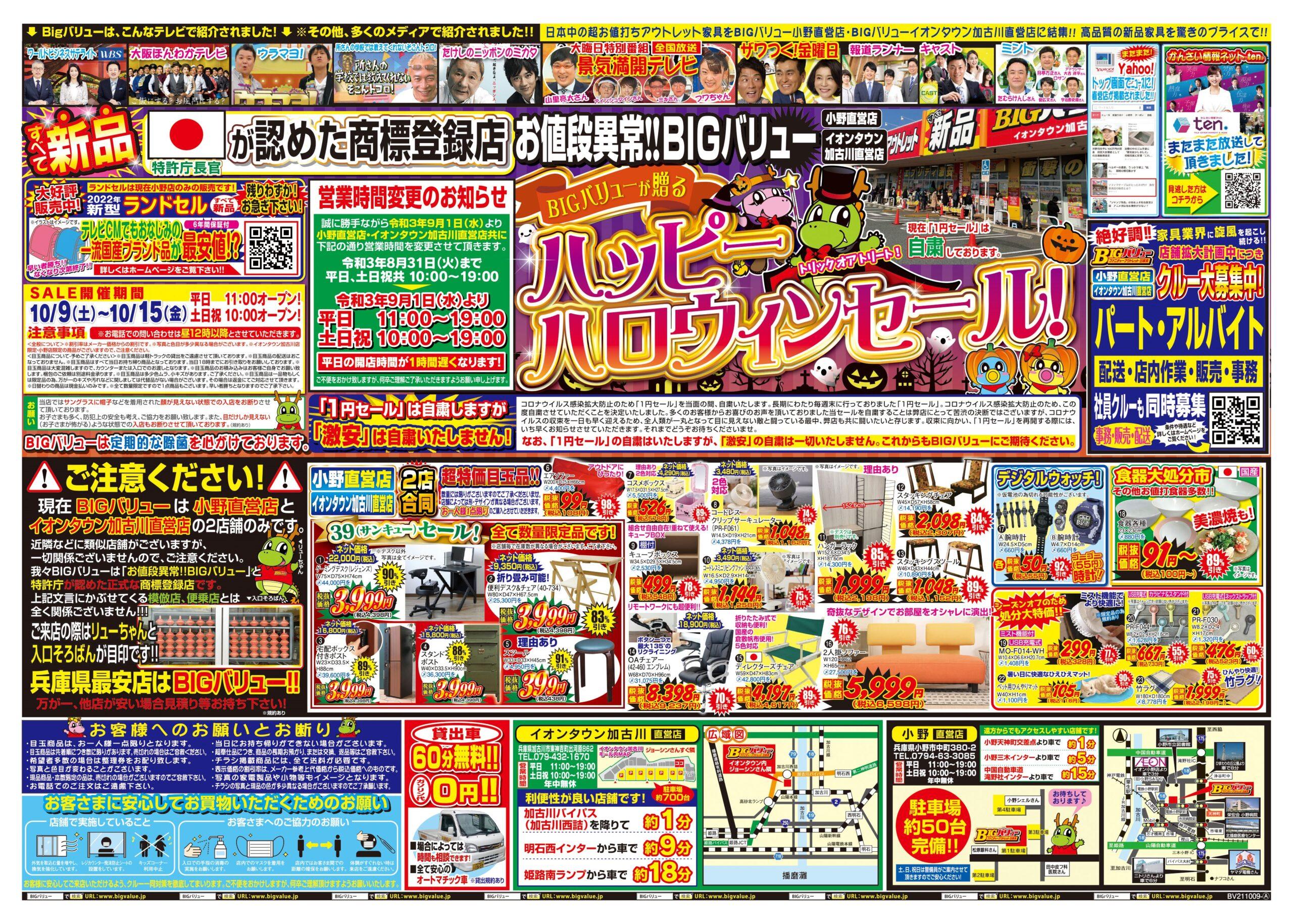 チラシ情報2021年10月9日~10月15日 小野店/イオンタウン加古川店